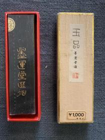 日本老墨  墨锭 二两 墨运堂 玉品 完整精致的墨 用于书画 砚台 宣纸 毛笔