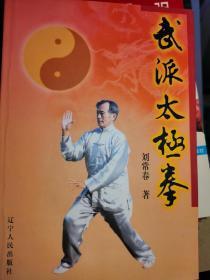 武派太极拳 刘长春