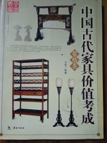 中国古代家具价值考成、架格类