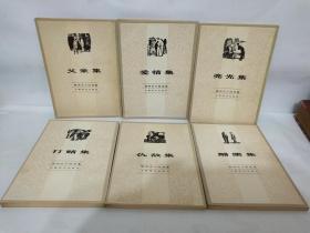 契诃夫小说选集《7.10.13.19.24.27》六册合售。