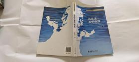 海商法系列教材:海商法案例教程