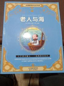 小企鹅世界少儿文学名著:老人与海