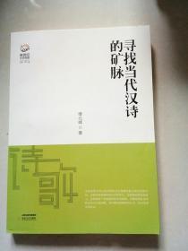 新世纪文学观察丛书:寻找当代汉诗的矿脉
