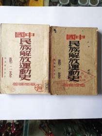 民国三十年一月再版《中国民族解放运动史》第一卷,第二卷两册