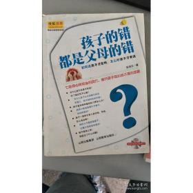现货【旧书二手书】孩子的错都是父母的错:如何说孩子才会听,怎
