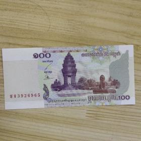 柬埔寨100瑞尔