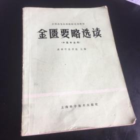 正版现货 金匮要略选读(中医专业用)(教材)