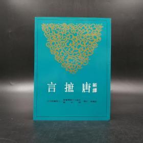 台湾三民版  姜汉椿 译注《新译唐摭言》(锁线胶订)