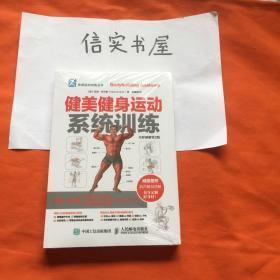 健美健身运动系统训练【未开封】