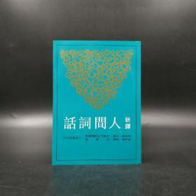 台湾三民版  马自毅 注译;高桂惠 校阅 《新译人间词话(三版)》(锁线胶订)