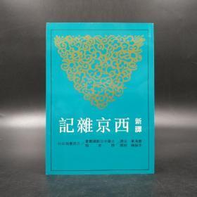 台湾三民版  曹海东 注译;李振兴 校阅《新译西京杂记(二版)》(锁线胶订)