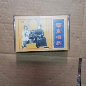 磁带: 沪剧 庵堂相会 (带歌词)