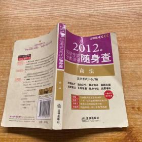 2012年司法考试分类法规随身查:商法