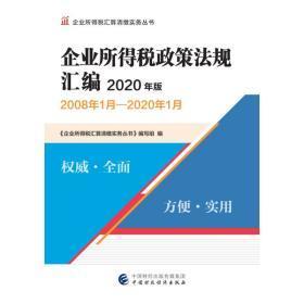 企业所得税政策法规汇编(2020年版)
