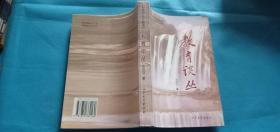 贵州人文撷英__教育谈丛 内有签名