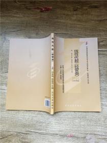 线性代数(经管类) 课程代码 4184 2006年版【内有笔迹】