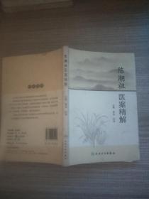 陈潮祖医案精解(有划线)