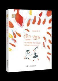 佳佳·伽伽 郑丽蓉 著/绘 一支芦苇中文原创 小学生课外读物 江西