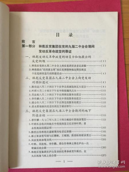 粉碎林彪反党集团反革命政变的斗争(材料之一、二、三) ,附件二,三