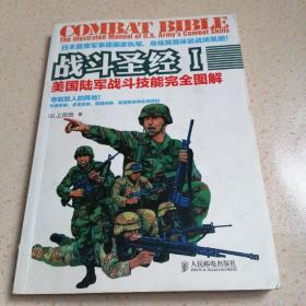战斗圣经I:美国陆军战斗技能完全图解