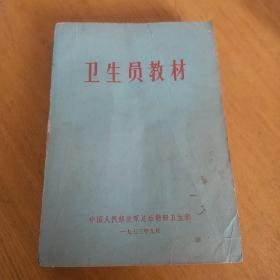 """""""文革""""版本 ----卫生员教材(1973年版修订本)"""