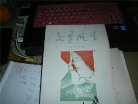 文革风雷(批陈专辑)