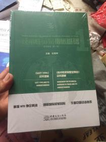 技术性贸易措施基础系列读本(全三册)