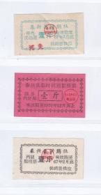 江苏省泰州市泰兴县67年71年年临时调剂絮棉票 3枚 泰兴县布票 少