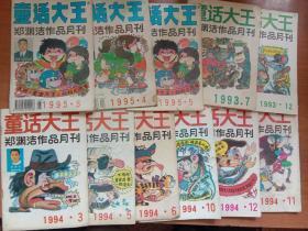 童话大王(郑渊洁作品月刊:1993年第7、12期  1995年第4、5期  1994年第3、5、6、10、11、12(10本合售)【有几本书沿沾了水渍 内页完整】