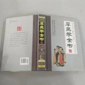 厚黑学全书 1