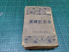 古本绘图红楼梦【全一册:民国37年版:精装:书品请看图】