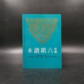 台湾三民版   邬锡非注译《新譯六韜讀本(二版)》(锁线胶订)