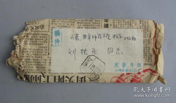 1959年《文艺月报》稿件回复实寄封