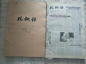 杭钢报   1999.7,2000上半年   两本