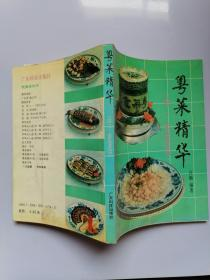 粤菜精华(家庭菜谱)(2架1层)