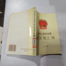 中华人民共和国新法规汇编.1994.第二辑