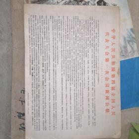 欢庆四届人大胜利召开专辑 工农兵画报1975-2