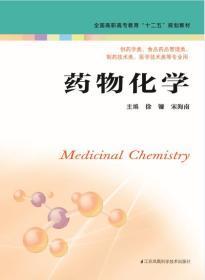 """药物化学/全国高职高专教育""""十二五""""规划教材"""