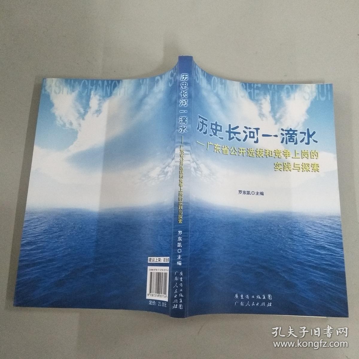 历史长河一滴水:广东省公开选拔和竞争上岗的实践与探索