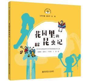 新书上架//从课程资源到儿童经验丛书(第一辑) :花园里的昆虫记 南京师范大学出版社