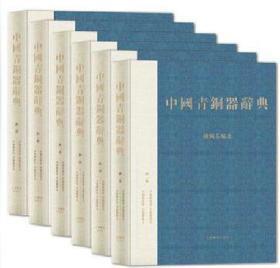 中国青铜器辞典(16开精装 全六册 原箱装).