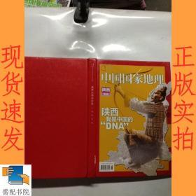 中国国家地理 雄浑大西北合集 陕西专辑