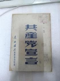 共产党宣言(1948年)太原市图书馆影印本