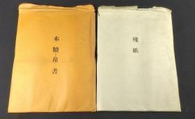 楼兰発现——残纸·木牍:拡大図版一览.