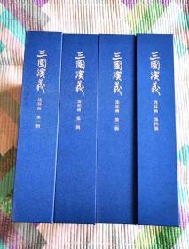 三国演义(连环画全四辑)  全60册 50开小精  现货 有原盒 全网最低价!