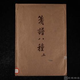 1954年荣宝斋新记木板水印《笺谱八种之五》 存1袋6张,齐白石等绘