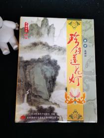 珍珠莲花灯 (连丽如长篇评书 4MP3-CD)原版音频