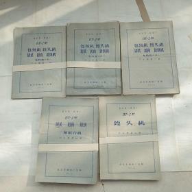 BJ-2型包饺机 馒头机 切菜 切肉 切饼机(图纸,共五册全)1976年,北京第一机床厂