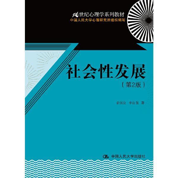 21世纪心理学系列教材:社会性发展(第2版)