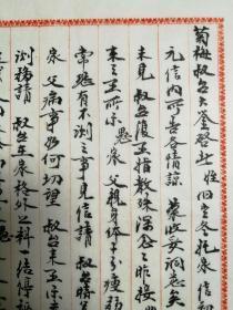 【民国时期菊梅旧藏】1929年藕文致菊梅叔毛笔手书信札1页2面,用花笺纸书写